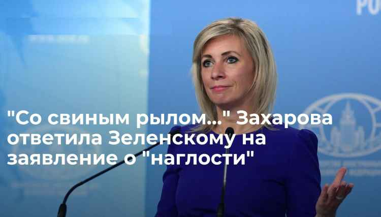 Захарова про Украину