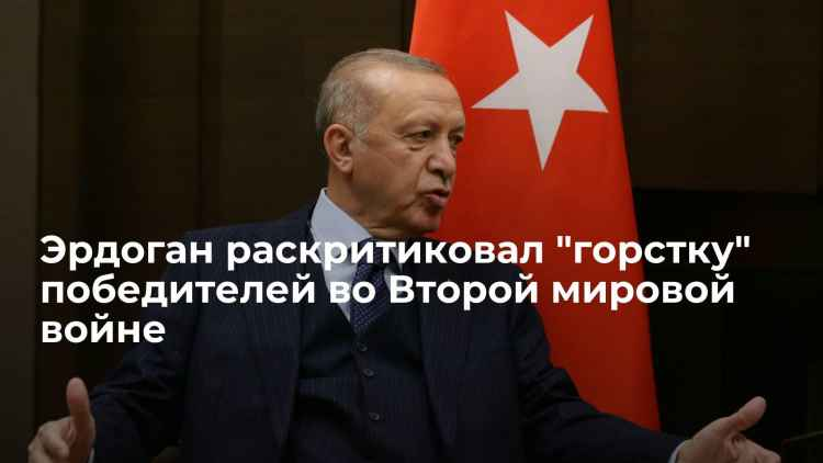 Эрдоган борзеет