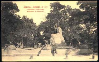памятник генералу Радецкому