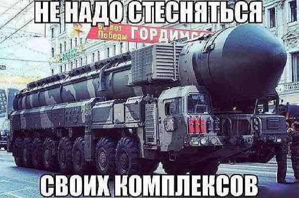 Русский комплекс