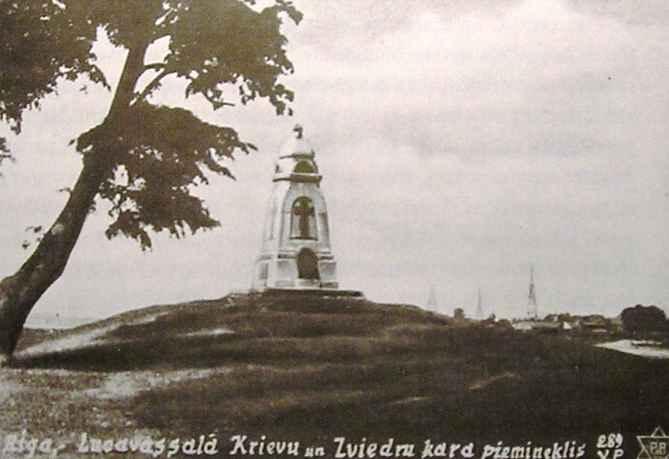 Открытка с видом памятника на Луцавсале 1920е годы