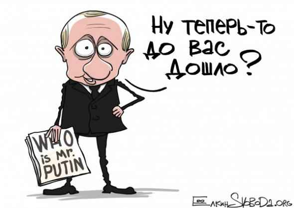 Кто ты Путин