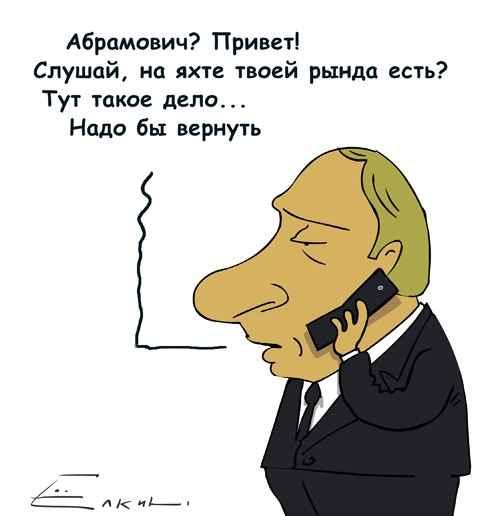 Путин Абрамовичу