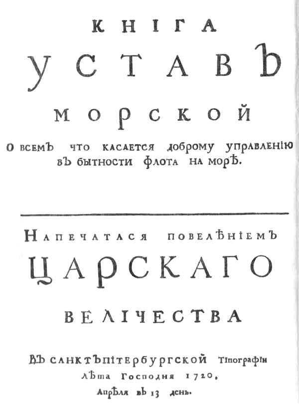 Морской Устав Петра I 01