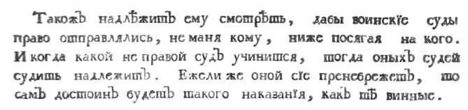 Морской Устав 03