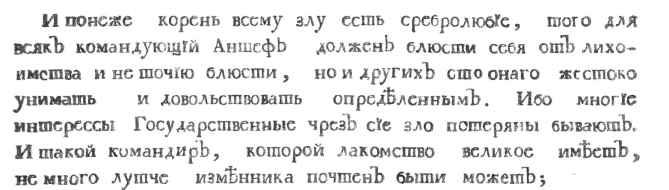 Морской Устав 04