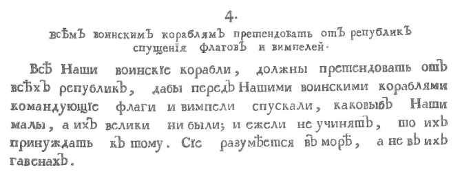 Морской Устав 05