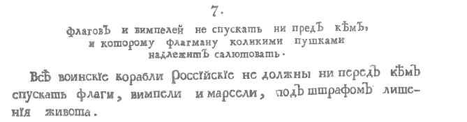 Морской Устав 06