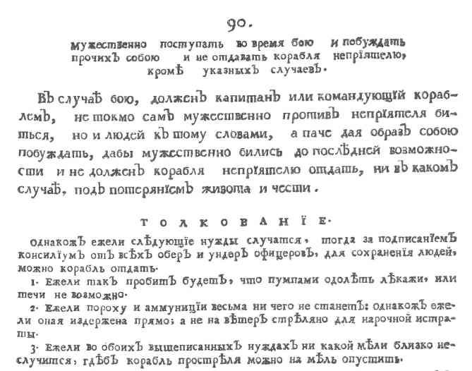 Морской Устав 07