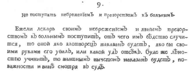 Морской Устав 11