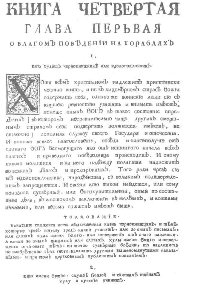 Морской Устав 12