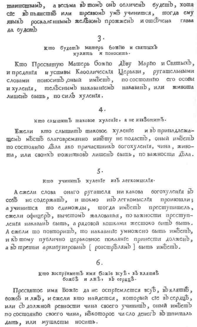 Морской Устав 13