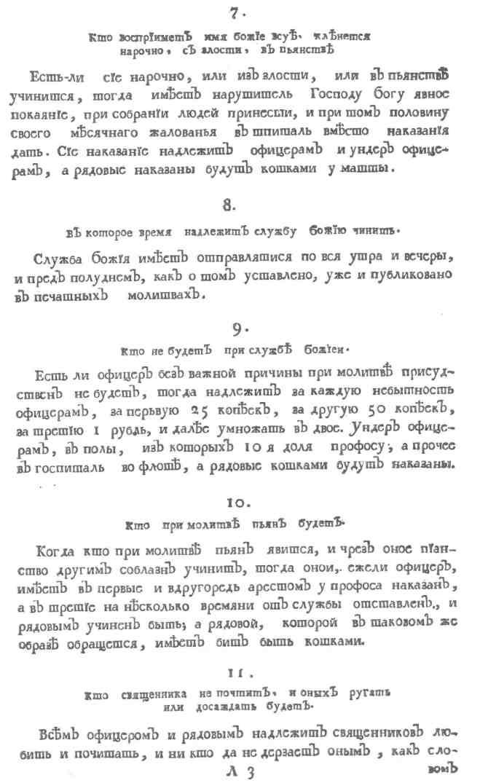 Морской Устав 14