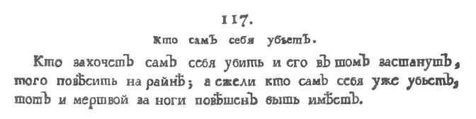 Морской Устав 17