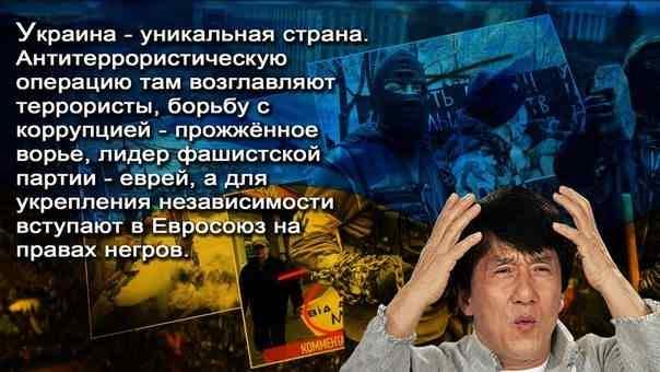 Странная Украина