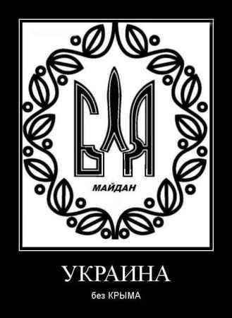 Украина без Крыма