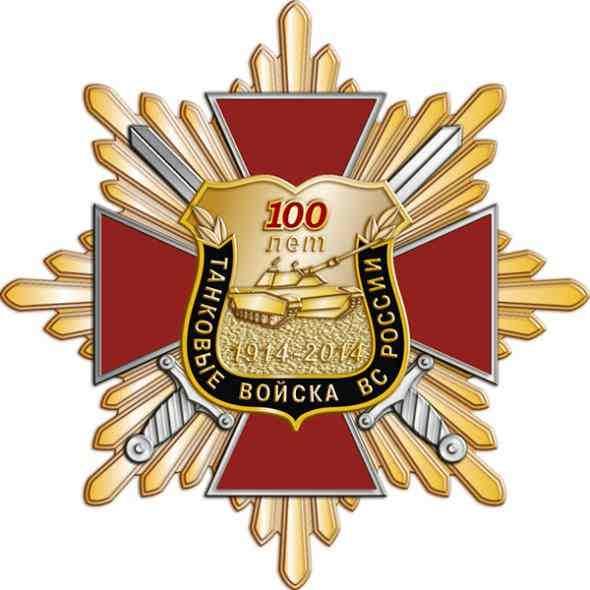 Знак 100 лет танковых войск