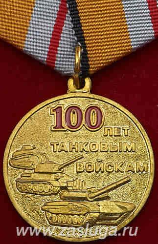 100 лет Танковым Войскам России