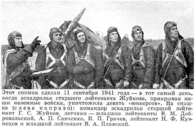 Советские лётчики