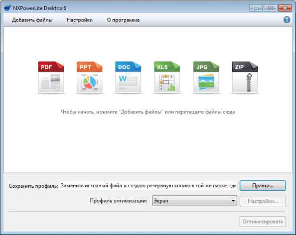 NXPowerLite Desktop Edition