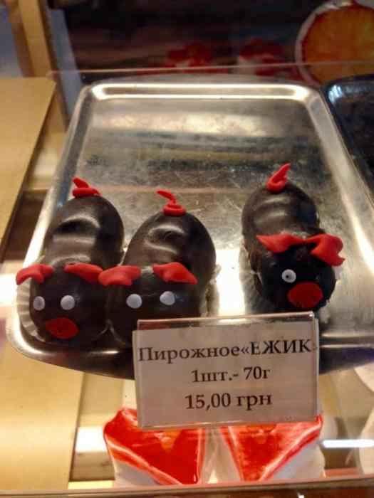 Украинские ёжики