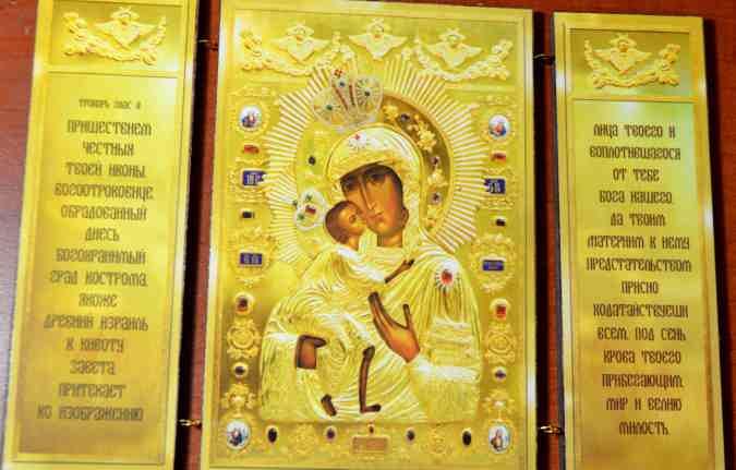 Феодоровская икона