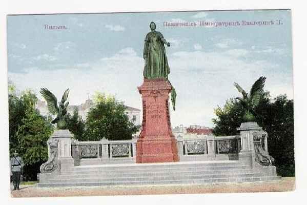 Памятник Екатерине Второй в Вильно