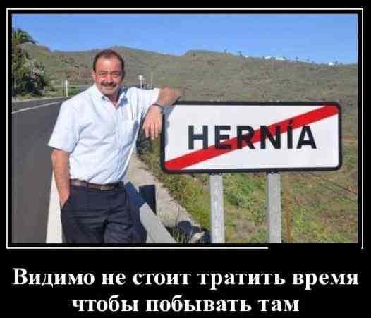 Херня