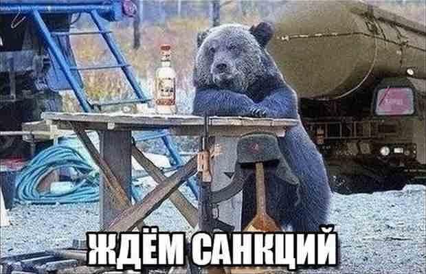 Ждём новых санкций