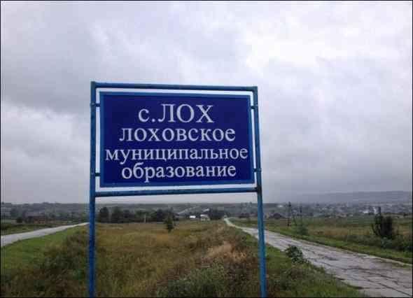 Где живут лохи