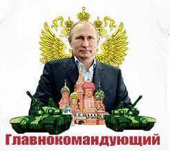 Путин главком