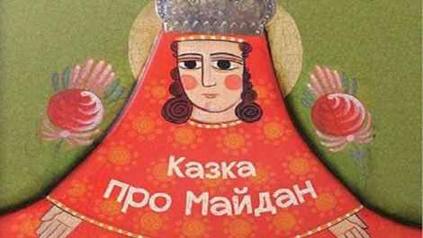 Сказка про Майдан