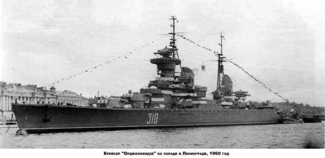 крейсер Орджоникидзе