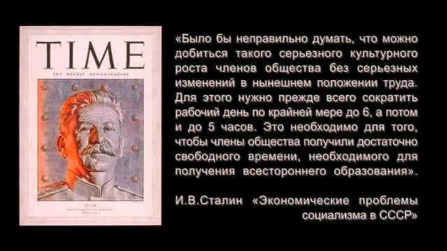 Сталин про образование