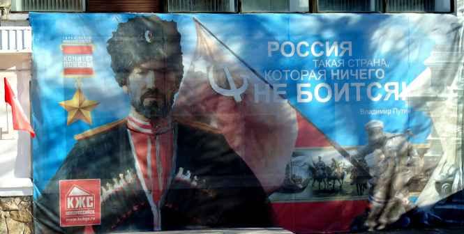 Россия ничего не боится