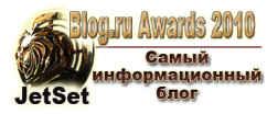 Blog.ru Award 2010