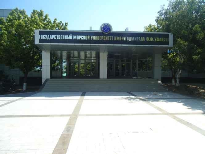 Новороссийский морской университет