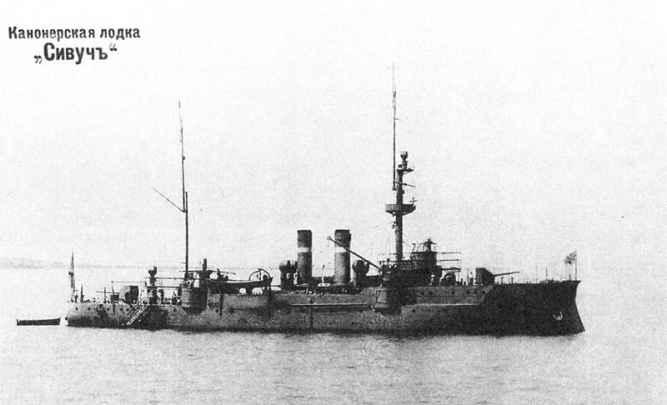 Канонерская лодка Сивуч
