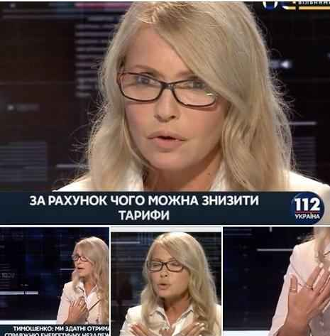 Юля Тимошенко