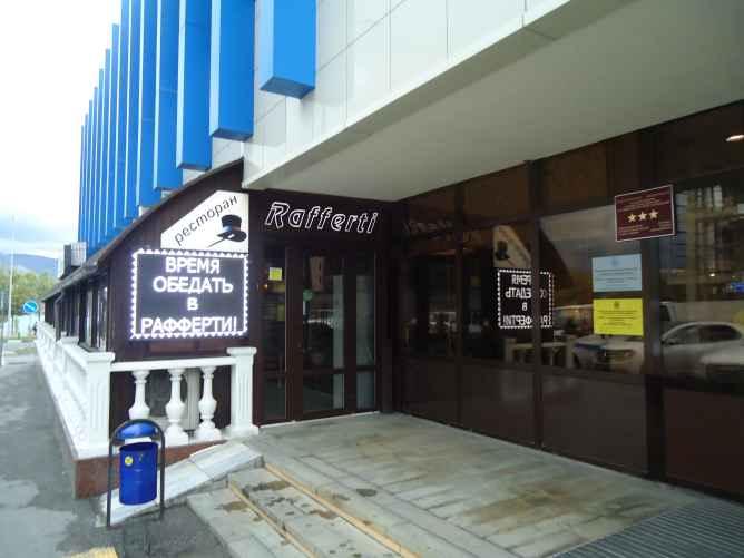 Новороссийск гостиница