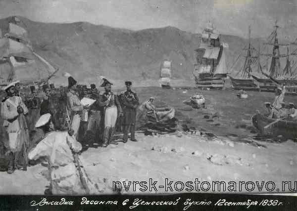 1838 год 12 сентября Высадка десанта в Цемесской бухте
