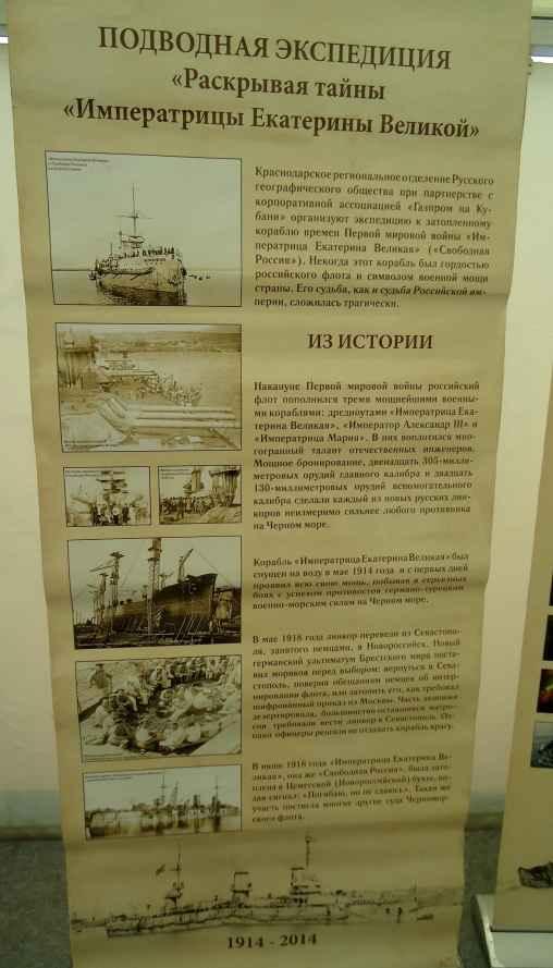 линкор Императрица Екатерина Великая