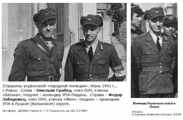 украинские полицаи