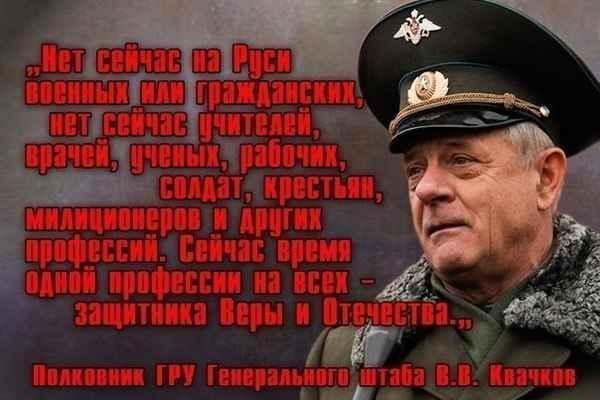 полковник Владимир Квачков