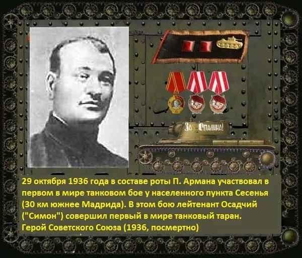 Семён Кузьмич Осадчий