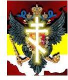 Слава России