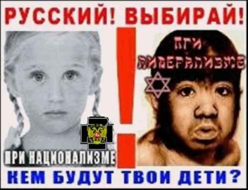 Русский национализм
