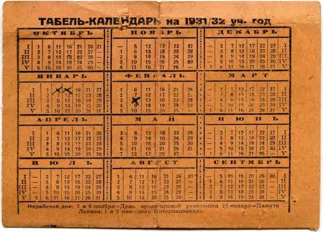 Революционный календарь 1931