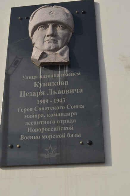 Памятная доска командиру Новороссийского десанта майору Цезарю Куникову