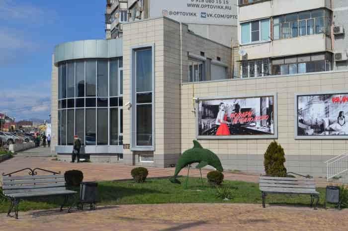 Новороссийск. Зелёный дельфинчик